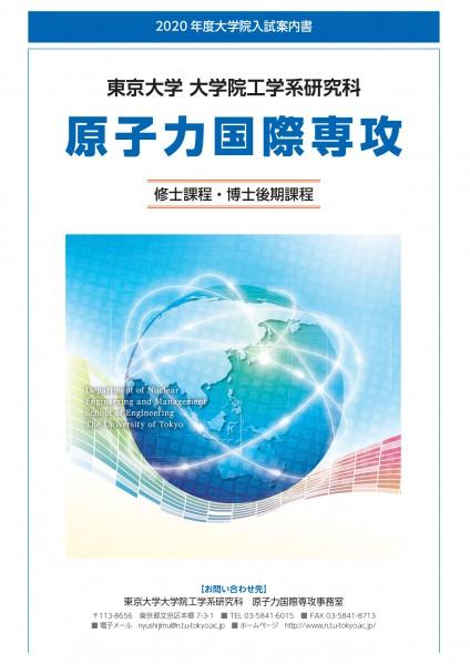 AdmissionExam_instruction_FY2020表紙画像_page-0001