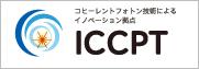 第2回 ICCPTシンポジウムの画像