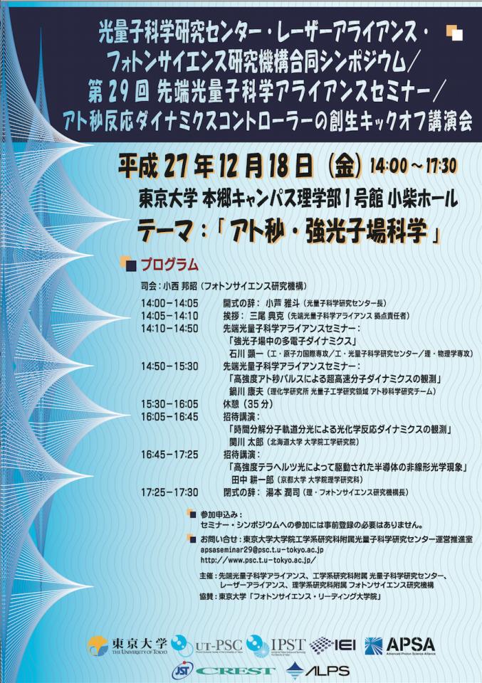 セミナー20151218