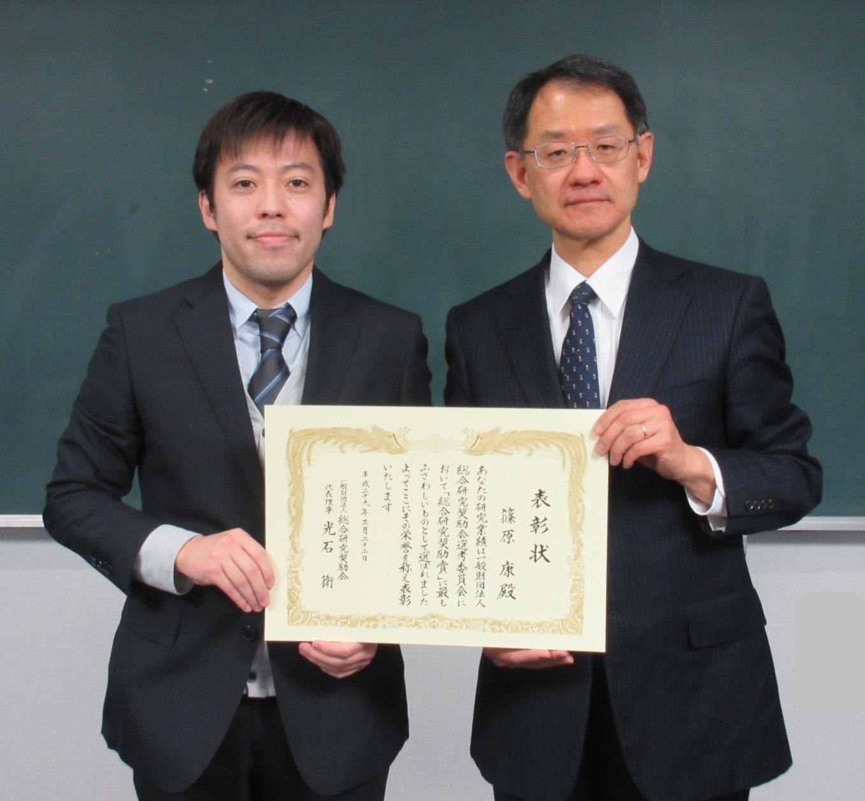 篠原 康さんが総合研究奨励賞を受賞!の画像