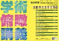 石川顕一教授 講義映像公開の画像