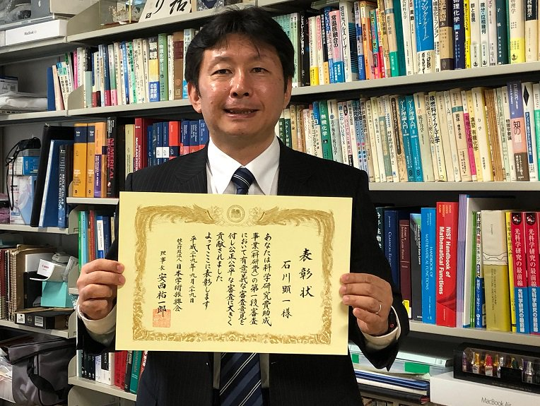 image for Prof. Ishikawa received an award from JSPS