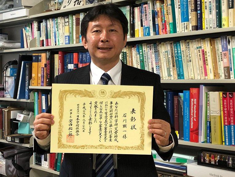 日本学術振興会が石川顕一教授を表彰の画像